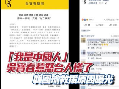 吳寶春找韓國瑜救援一起開記者會 原因曝光