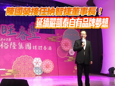 即/陳國榮接納智捷董事長 延續嚴凱泰夢想