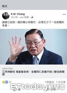 張國煒發文悼念江丙坤 「台灣又少了一位前瞻的長者」