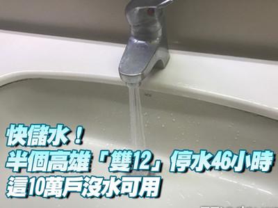 高雄明起停水46小時 影響10萬戶