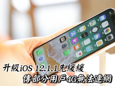 升級iOS 12.1.1先緩緩