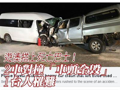 遊澳2車對撞車頭全毀!觀光局證實台1死2傷