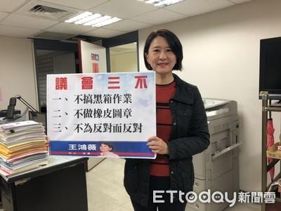 王鴻薇選議長 提議會「新三不」