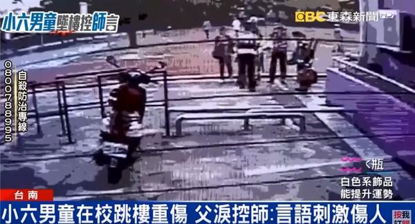 ▲▼台南小六童跳楼,控「老师骂我很大声,不听我解释」。(图/东森新闻)