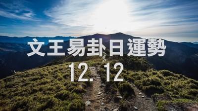 文王易卦【1212日運勢】求卦解先機