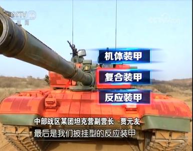 99A坦克可抵擋全球反坦克穿甲彈