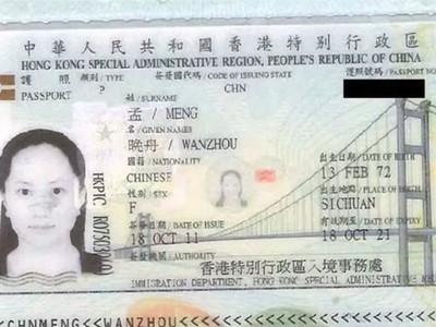 孟晚舟香港護照、羈押地出爐!