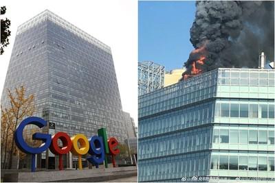 快訊/Google北京大樓「冒濃煙」