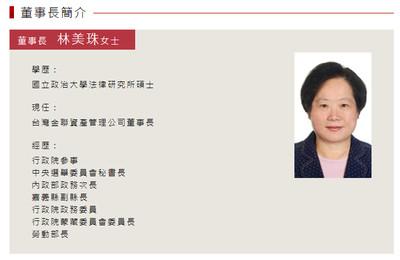任期最短的董事長 小英表姊辭任