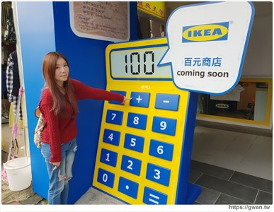 IKEA百元商店台中落腳逢甲商圈