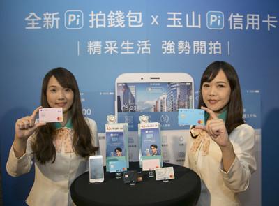 影/中信LINE Pay卡明年回饋恐縮水 網友想轉戰玉山Pi錢包卡