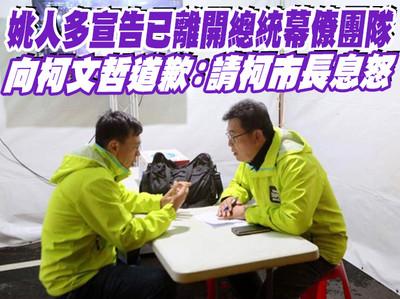 姚人多離開總統團隊 向柯文哲道歉