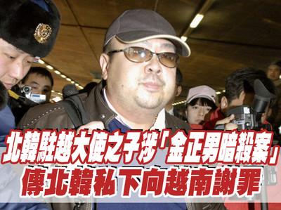 金正男暗殺牽扯越南 傳北韓私下道歉