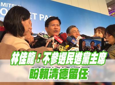 林佳龍:不參選主席、盼賴留任