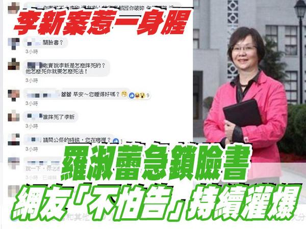影/李新案惹一身腥…羅淑蕾急鎖臉書 網友「不怕告」持續灌爆
