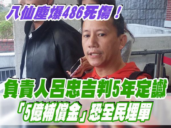 影/八仙塵爆486死傷!負責人呂忠吉判5年定讞 「5億補償金」恐全民埋單