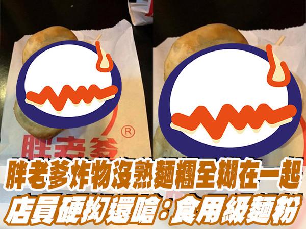 胖老爹炸物沒熟!麵糰全糊在一起 店員硬抝還嗆:食用級麵粉