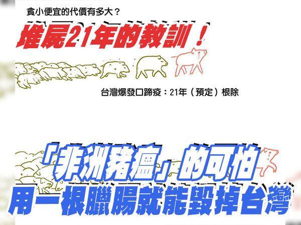 堆屍21年的教訓!「非洲豬瘟」的可怕 用一根臘腸就能毀掉台灣