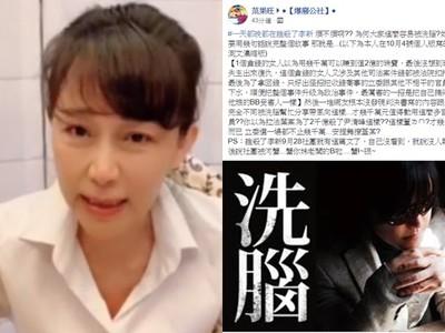爆社444字論「李新死因」 網討論翻