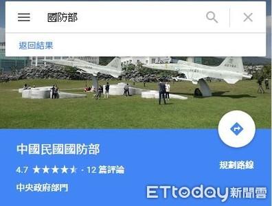 Google改名「中國民國國防部」 我方強烈抗議