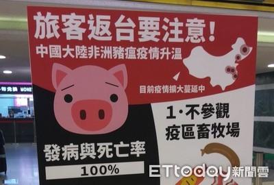 旅客注意!帶肉品入境「分3級距重罰」