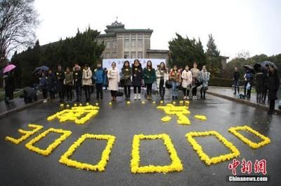 南京大屠殺81周年全城默哀1分鐘