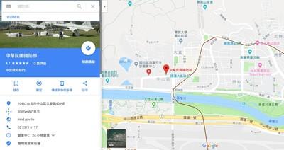 國防部被改「中國民國國防部」 Google已更正