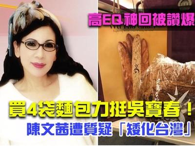 陳文茜力挺吳寶春 遭質疑矮化台灣