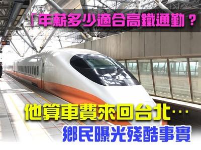 高鐵通勤來回台北 鄉民曝光事實