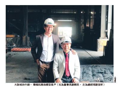 大詠城 外銷比重第一的鑄件廠