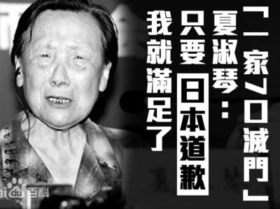 89歲夏淑琴:日本道歉我就心滿意足
