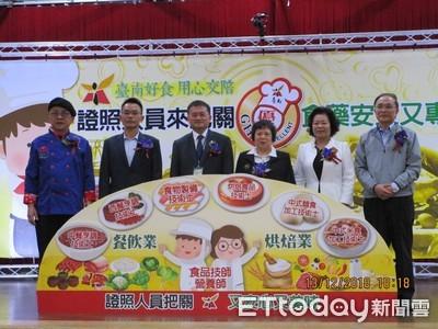 台南市餐飲、衛生 優良分級授證