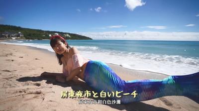 黃小玫變美人魚 唱日語歌推屏東觀光