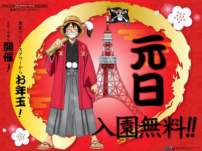 東京鐵塔海賊王樂園元旦免費入園