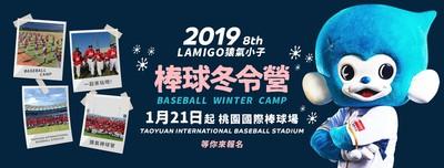 棒球好好玩 桃猿冬令營招生!