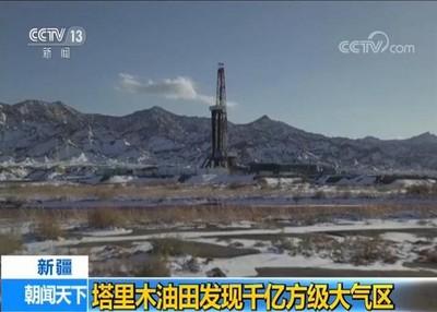 新疆發現天然氣區 單井日產量可供千家用一年