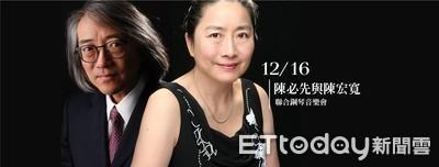 台灣天才鋼琴家陳必先陳宏寬聯合音樂會