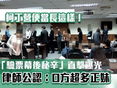 驗票幕後大公開 律師公認:O方超多正妹