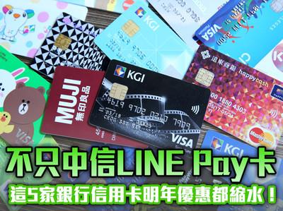 不只中信LINE Pay卡 這5家銀行信用卡明年優惠都縮水!