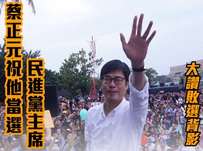 蔡正元祝他當民進黨主席「東山再起」