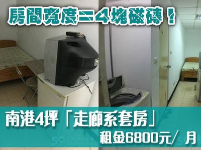 南港4坪走廊系套房 網看傻:月租6800?