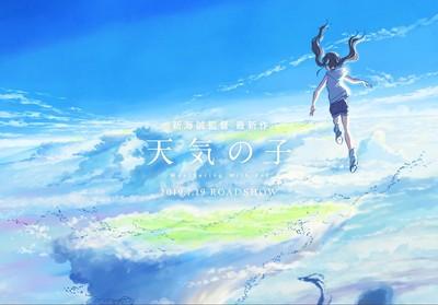 新海誠新作《天氣之子》7月日本上映