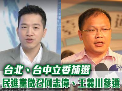 台北、台中立委補選 民進黨徵召何志偉、王義川參選