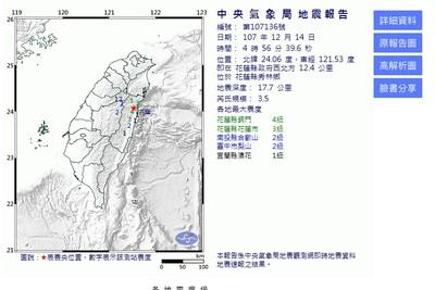花蓮規模3.5地震 最大震度4級