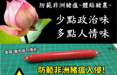 防檢局「火腿腸長輩圖」4招防豬瘟