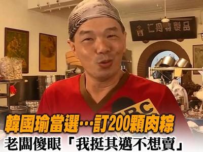 慶韓國瑜當選訂肉粽!老闆挺其邁拒賣