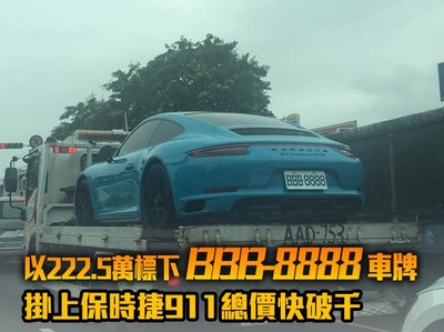 他以222.5萬標BBB-8888車牌 掛保時捷911