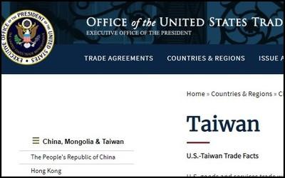 美貿易代表署官網各國旗都不見了!