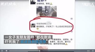 南京公祭日 白目女:買日貨壓壓驚
