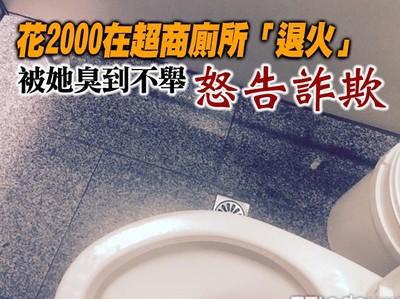 老司機花2千在廁所「退火」被她臭到不舉